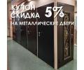 СКИДКА 5% НА МЕТАЛЛИЧЕСКИЕ ДВЕРИ
