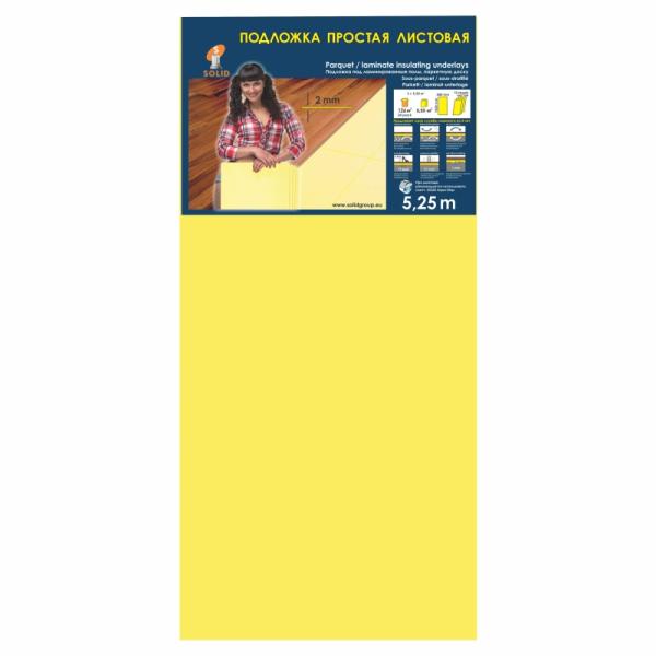 Подложка листовая желтая, 2 мм